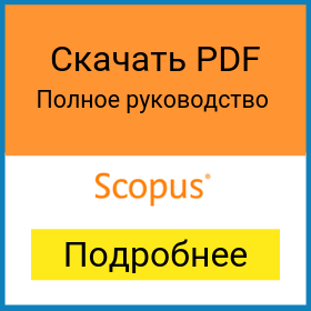 subscribe_manual_scopus